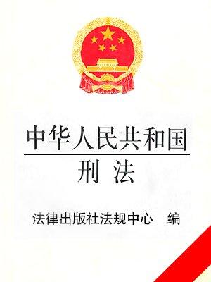 中华人民共和国刑法:最新修正版