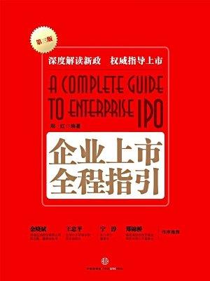 企业上市全程指引(第三版)