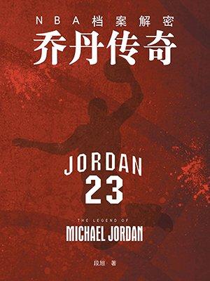 NBA档案解密:乔丹传奇[精品]
