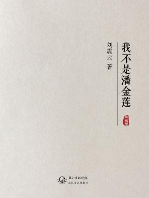我不是潘金莲(典藏版)[精品]