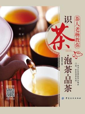 茶人老杨教你 识茶 泡茶 品茶