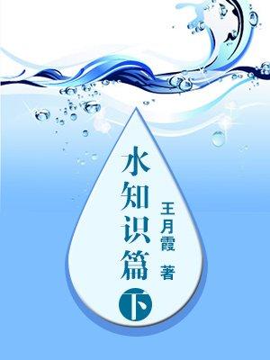 水知识篇(下)