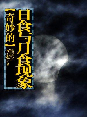 (宇宙瞭望书坊)奇妙的日食与月食现象