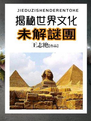 破译科学系列--揭秘世界文化未解谜团