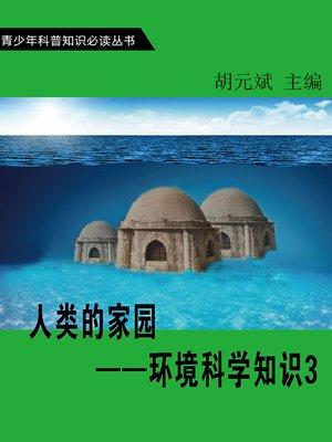 人类的家园—环境科学知识3