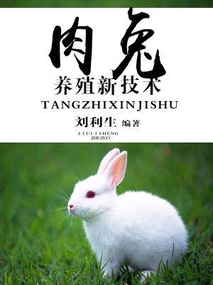 肉兔养殖新技术