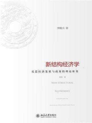 新结构经济学:反思经济发展与理论框架