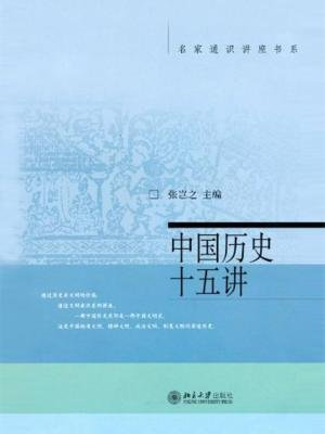 中国历史十五讲 (名家通识讲座书系)