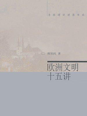 欧洲文明十五讲(名家通识讲座书系)[精品]