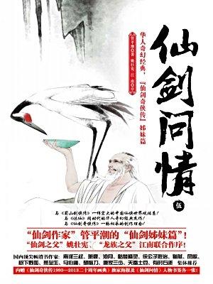 仙剑问情伍:沧海屠龙[精品]