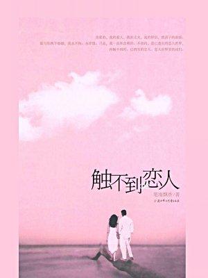 触不到恋人-笔雨飘香[精品]