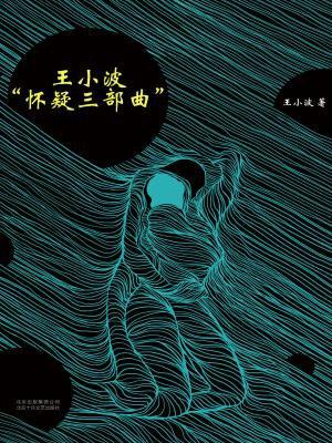 """王小波""""怀疑三部曲"""""""