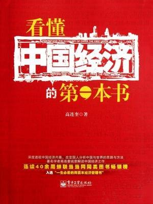 看懂中国经济的第一本书[精品]