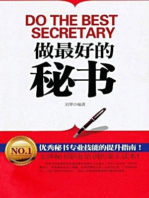 做最好的秘书