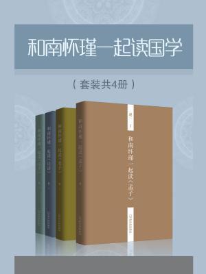 和南怀瑾一起读国学(套装共4册)[精品]