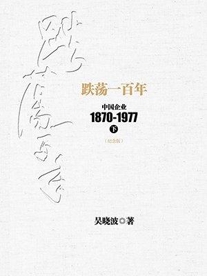 跌荡一百年——中国企业1870-1977(下)[精品]