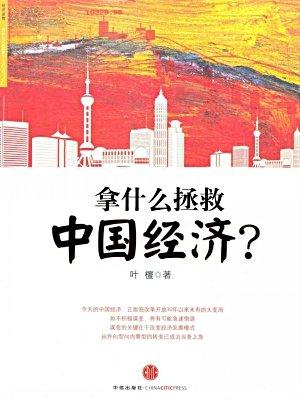 拿什么拯救中国经济[精品]