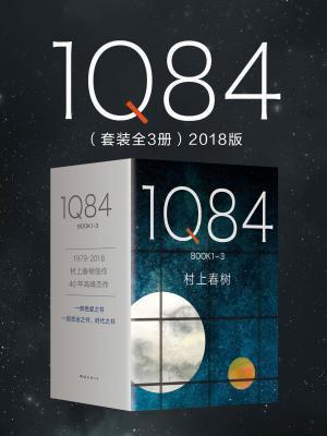 1Q84(套装全3册)2018版