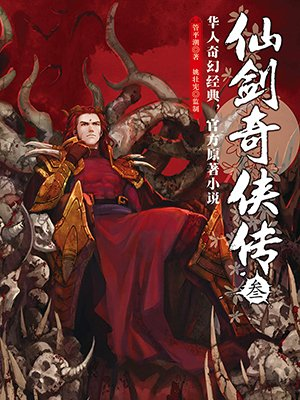 仙剑奇侠传3