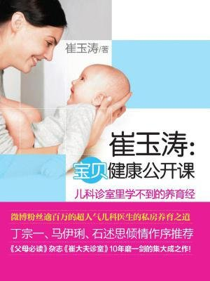 崔玉涛:宝贝健康公开课