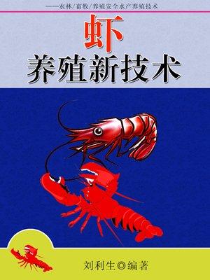 虾养殖新技术