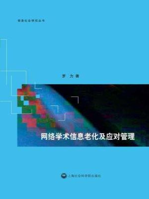 网络学术信息老化及应对管理