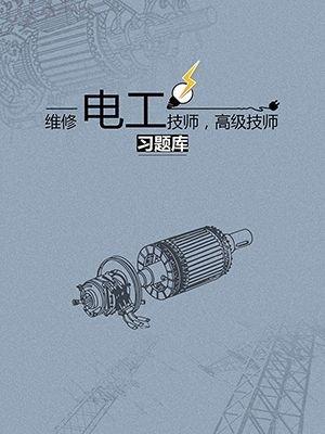 维修电工(技师,高级技师)习题
