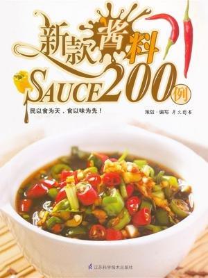 新款酱料200例[精品]