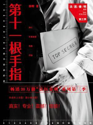 第十一根手指——法医秦明系列第三季