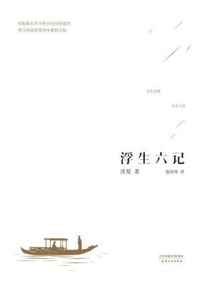 浮生六记(张佳玮精译本)