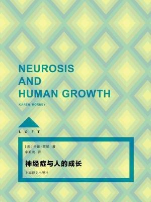 神经症与人的成长