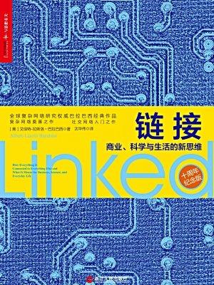 链接:商业、科学与生活的新思维(10周年纪念版)