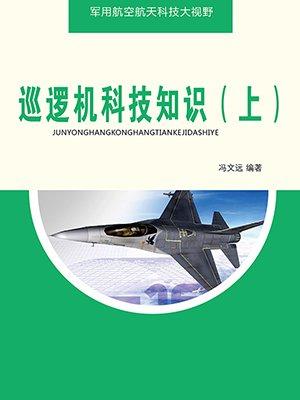 巡逻机科技知识(上)