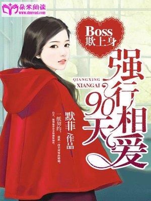Boss欺上身:强行相爱90天!