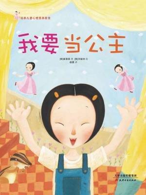 培养儿童心理素养教育系列韩国绘本-我要当公主