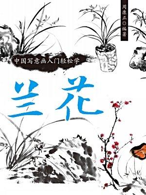 写意画入门轻松学:兰花》图文并茂,以精挑细选的案例及详细的步骤展示