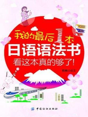 我的最后一本日语语法书,看这本真的够了