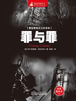 惊悚悬念袖珍馆Ⅰ:罪与罪