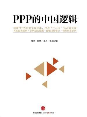 PPP的中国逻辑