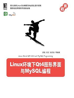 Linux环境下Qt4图形界面与MySQL编程