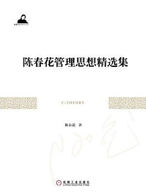 陈春花管理思想精选集