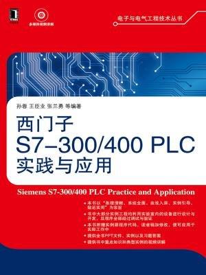 西门子S7-300400 PLC 实践与应用