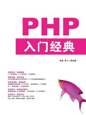 PHP 入门经典