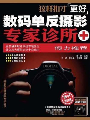 这样拍才更好:数码单反摄影专家诊所