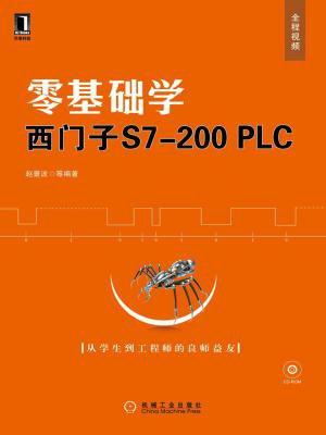 零基础学西门子S7-200 PLC