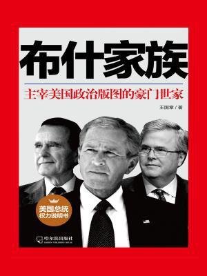 布什家族:主宰美国政治版图的豪门世家