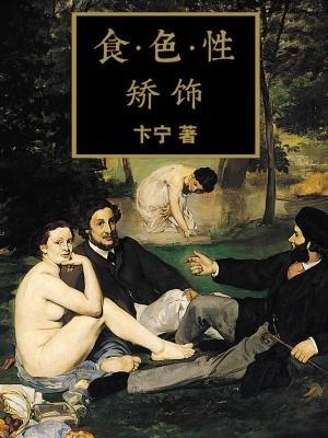 食·色·性——矫饰(中国故事)