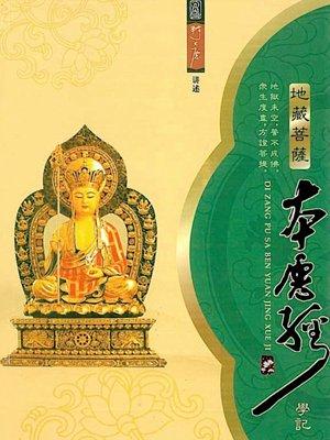 地藏菩萨本愿经学记