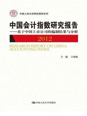 中国会计指数研究报告(2012)