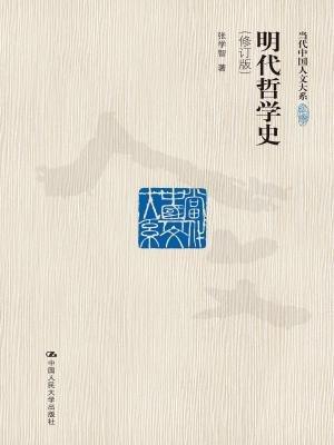 明代哲学史(修订版)